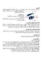 العين.docx