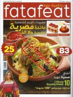مجلة فتافيت ( الحياة حلوة ) - عدد فبراير ومارس 2015 - حصري فقط ع حكاوينا.pdf