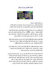 نظرية الفوضى لورنتز بوينكر(1).pdf