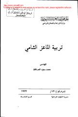 تربية الماعز الشامي -131.pdf