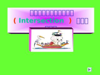 12Intersection.ppt