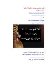 ملف عمل برنامج من شهداء الطف.docx