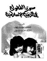 صورة الطفولة فى التربية الإسلامية