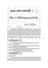 unit4plan2.doc