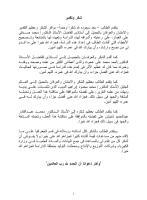 رسالة ماجستير الطاقة الكهربائية في محافظة حلوان.pdf