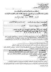 شركة سفيان  للعث العقاري NOTIFICATION.doc