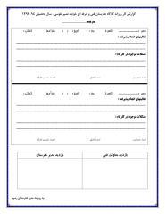 گزارش کار روزانه کارگاه هنرستان فنی و حرفه ای خواجه نصیر طوسی.pdf