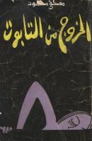 مصطفى محمود..الخروج من التابوت