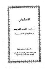 الأحتراس فی ضوء القرآن الکریم - دراسة بلاغیة تطبیقیة.pdf