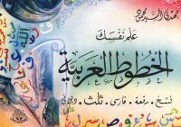 علم نفسك الخطوط العربية..نسخ رقعة فارسى ديوانى.pdf