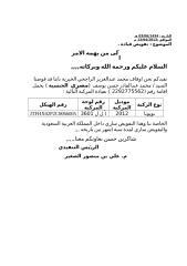 تفويض قيادة محمد عبدالقادر.doc