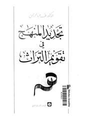 طه عبد الرحمن تجديد المنهج في تقويم التراث .pdf