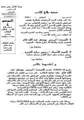 جنحة بلاغ كاذب 5785 لسنة 2010 .doc