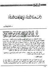 العبوریة الودیة فی الأبحاث الوردیة.pdf