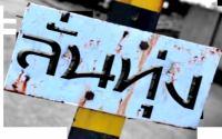 ผู้หนีช้ำ - จินตหรา พูนลาภ (1).mp3