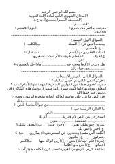الصف الرابع الثاني.doc