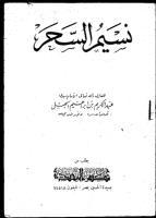 نسيم السحر.pdf