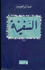 جبراابراهيم جبرا..السفينة..رواية.pdf