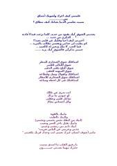 مسجات شوق ولوعه.doc