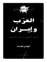 ازمه الخليج .. العرب  و ايران - هويدي.pdf