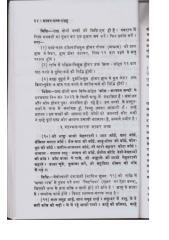 STAMBHAN MANTRA.pdf