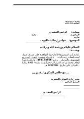 خطاب فواتير إرساليات البريد للشهر واحد 2012 (استرداد).doc