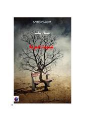 ديوان-تجليات-العزلة-قحطان-جاسم.pdf