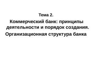 Тема2.ppt