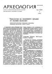 1993. Типология на каменните оръдия от късния палеолит, Археология, 3, 1-18..pdf