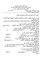 الامتحان الثاني للصف الرابع.doc