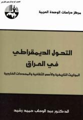 التحول الديمقراطي في العراق.pdf