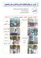 ملتقى الجاليات العربية بالعصامي.pdf