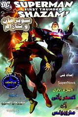 superman_shazam 1.cbr