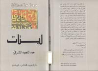 لبنات - عبد المجيد الشرفي.pdf