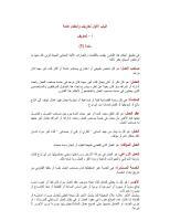 قانون العمل - الامارات.pdf