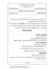 - arab 5ém.pdf