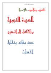 السيرة.pdf