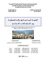 رسالة ماجستير التنمية السياحية في ولاية قسنطينة بين المؤهلات والعوائق جامعة منتوري.pdf