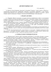 387 Договор Тимберланд.doc