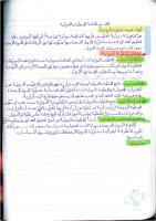 المنظمات الدولية الجزء الاول.pdf