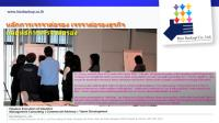 05.2 หลักการเจรจาต่อรอง เจรจาต่อรองธุรกิจ กลยุทธ์การเจรจาต่อรอง.pdf