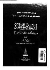 alaalaq-alkhterh-fy-dhkr-am-ar_PTIFF.pdf
