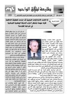 46 طليعة لبنان عدد حزيران 2009 pdf.PDF