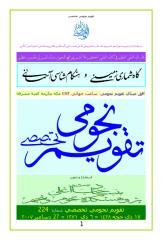 17 Zihajjeh 1428.pdf