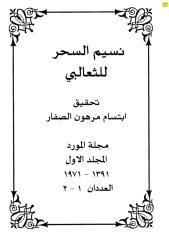 نسيم السحر للثعالبي.pdf