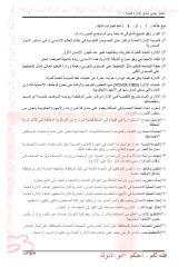نماذج اختبار إدارة عامة 101_لهاني عرب.pdf