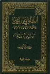 الغلو في الدين في حياة المسلمين المعاصرة - عبدالرحمن معلا اللويحق (ط1) مؤسسة الرسالة ، ماجستير.pdf