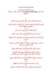 وصايا لقمان الحكيم.doc