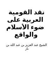 d8%b9ربية_على_ضوء_الإسلام_والواقع.doc
