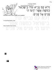 copywork vezos habracha.pdf